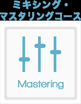 ミキシング・マスタリングコース