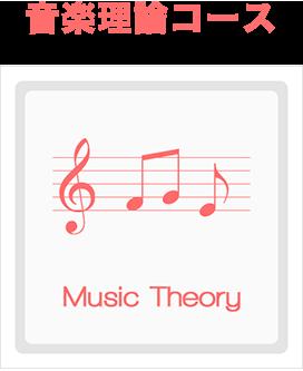 音楽理論コース
