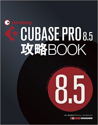 cubase8.5