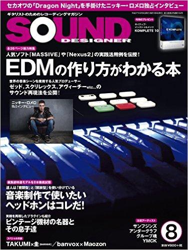 sound-designer