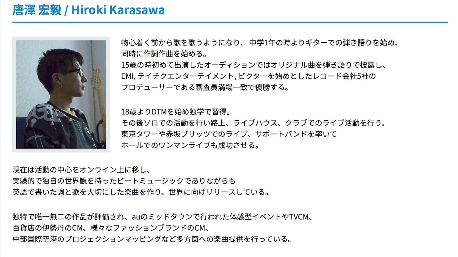 Hiroki Karasawa