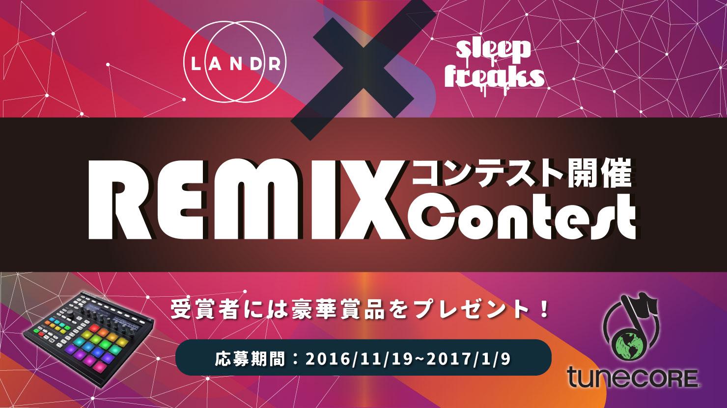 Lander-Remix
