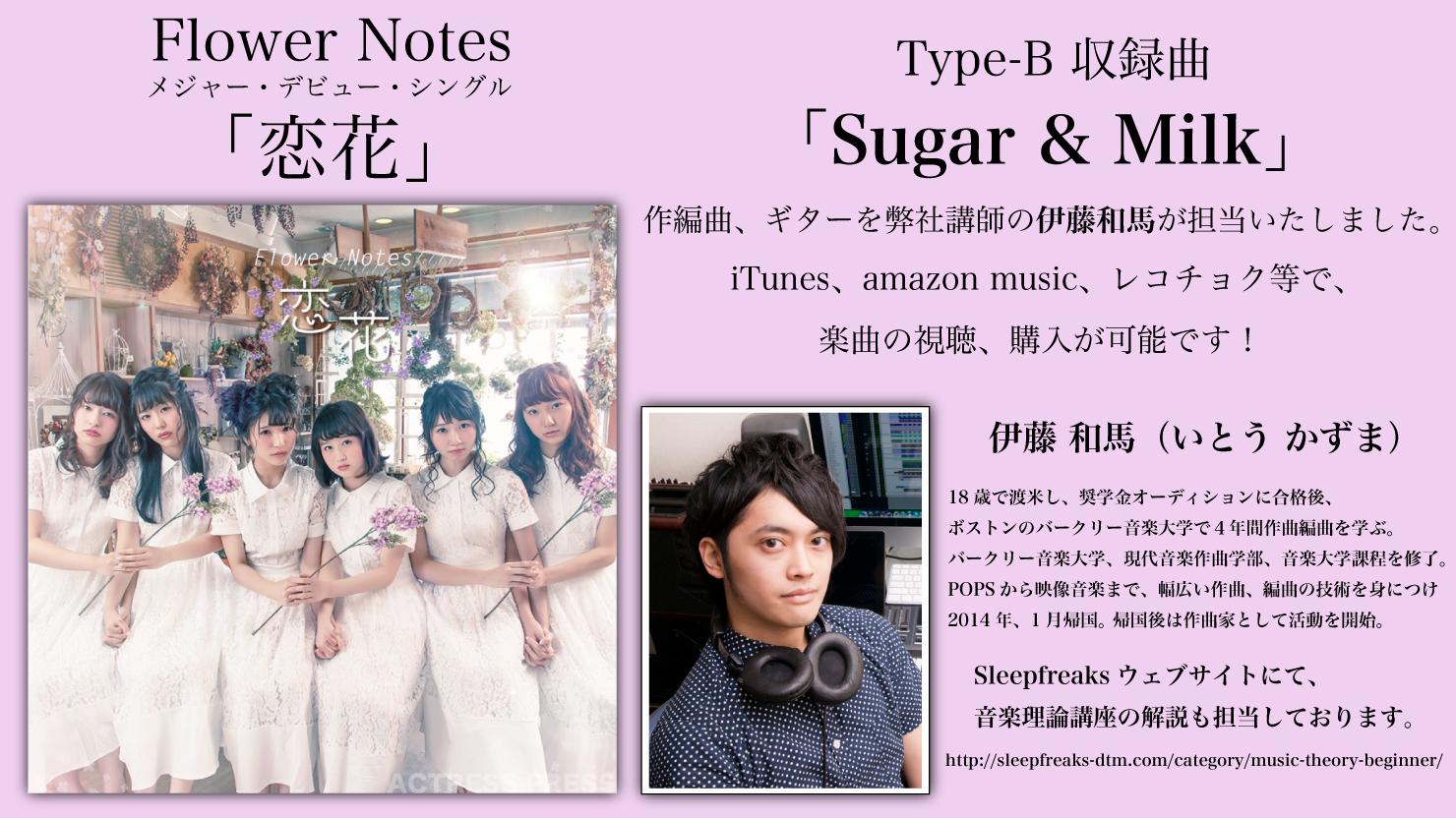 FlowerNoes_sugar-milk_Itoh_HP