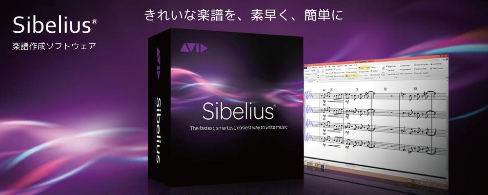Sibelius-8-homebanner-1
