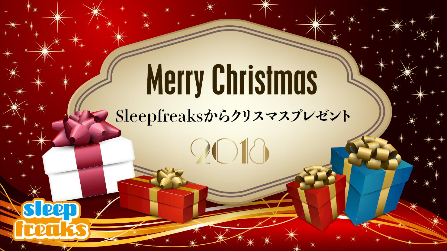 xmas-present-2018-sleepfreaks-1