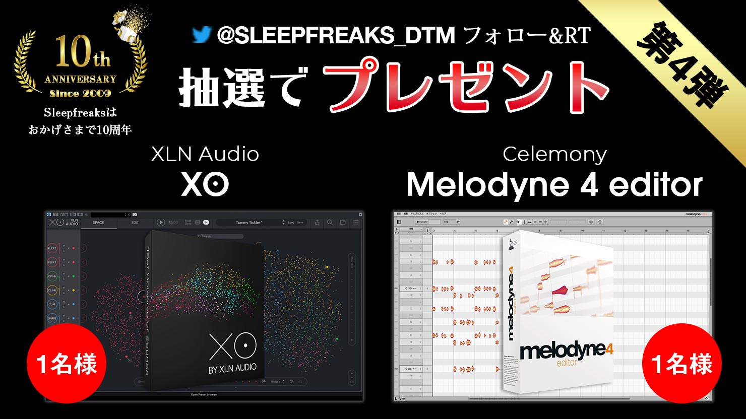 Sleepfreaks-10th-Anniversary-4-Top