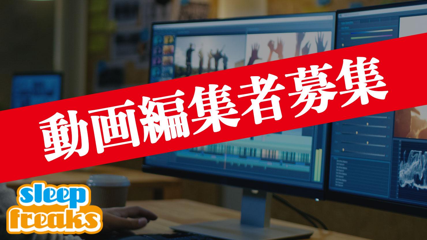 Recruitment of video editors